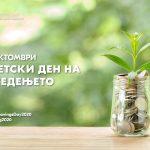 Објавени резултатите од традиционалниот конкурс за ученици по повод Светскиот ден на штедењето