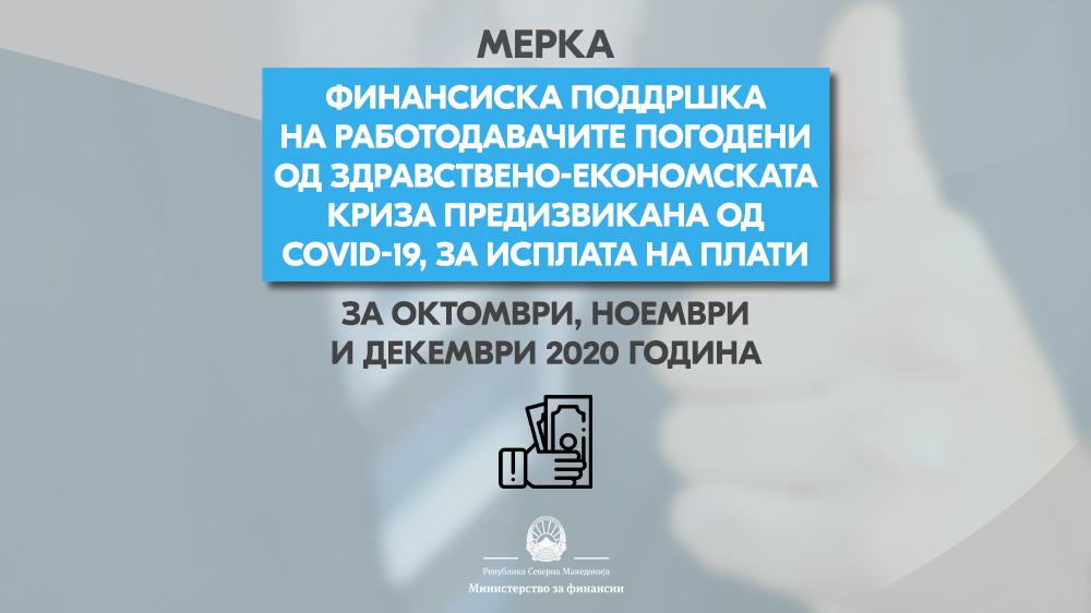 Владата го усвои Предлог-законот за финансиска поддршка за исплата на плати за октомври, ноември и декември