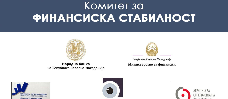 Финансискиот систем успешно одговори на првичниот удар од ковид-кризата и е подготвен да се справи со натамошни предизвици